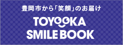 Toyooka Smile Book